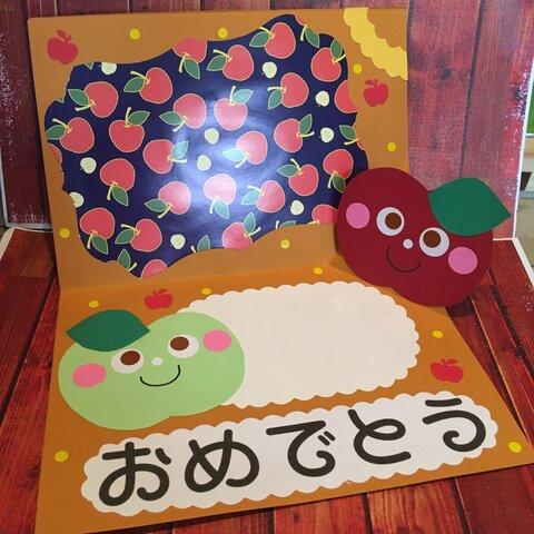 おめでとうカード りんごちゃん 写真 ポップアップカード