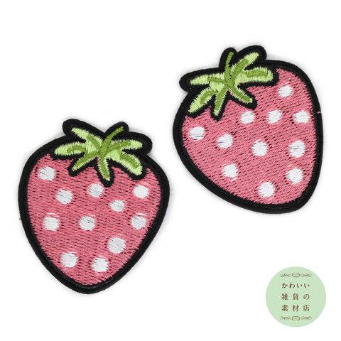 キュートでポップな苺のワッペン(いちご/イチゴ/アイロン接着/アップリケ/刺繍)2枚セット #AP-0002
