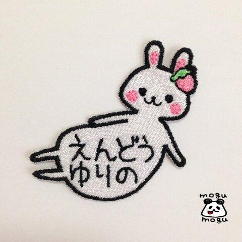 お名前ワッペン【ぽこ腹イチゴちゃん】