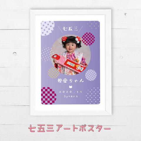 七五三アートポスター ポップラベンダー A4