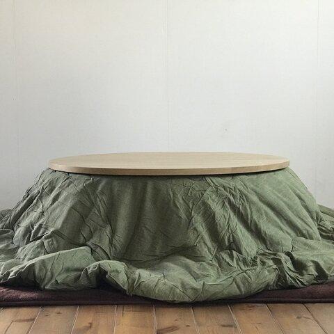 直径110cm【栗の木】丸のこたつ こたつ掛け布団付き[つむぎグリーン]