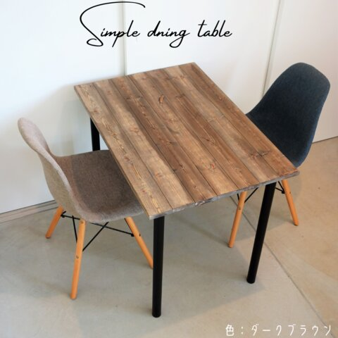シンプルなダイニングテーブル《2人用 幅90x奥行62》