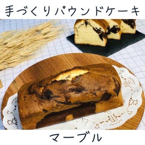 天然酵母パン屋が作る*手づくりパウンドケーキ【マーブルチョコ】1本/320g*平飼卵のメレンゲでふっくら♪BP不使用!