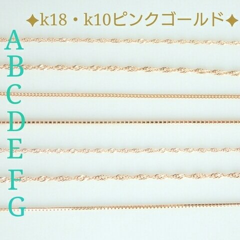 k18・k10ピンクゴールドチェーンサンプル