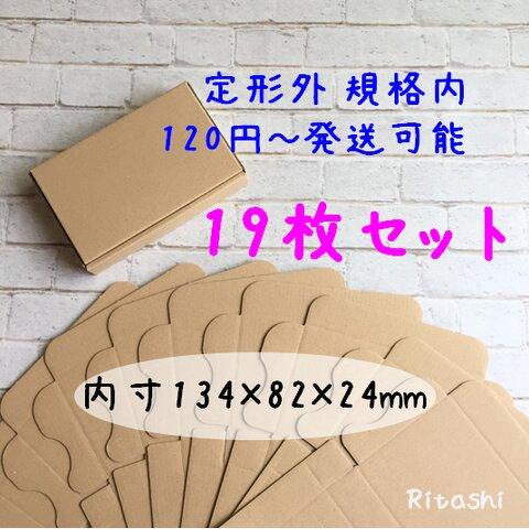 ミニ19 ★ミニダンボール箱 19枚 134×82×24mm★ 定形外郵便規格内 そのまま送れるサイズ