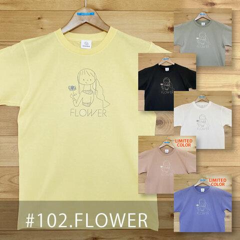 【受注生産】おとなTシャツ「FLOWER(フラワー)」