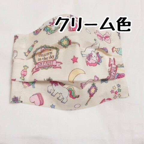 残り僅か!!🦄 【クリーム色】ユニコーン  ゆめかわ ダブルガーゼ 布マスク 夏用マスク