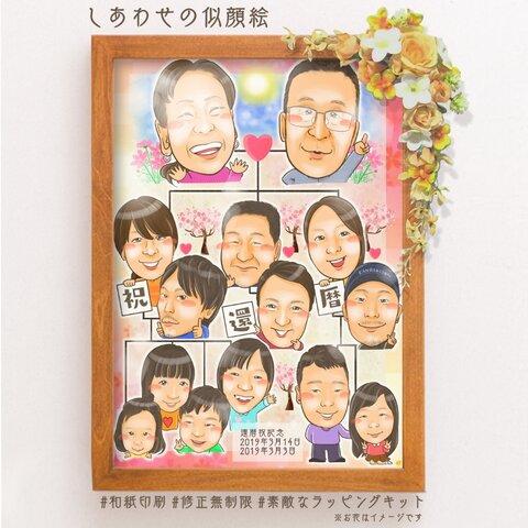 似顔絵プレゼント(結婚式にも)★家系図似顔絵ウェルカムボード(プレゼント) 縦、横タイプ