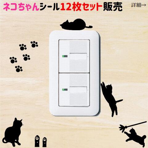 ネコちゃんシール12枚セット【猫好き・猫アイテム・にゃん】