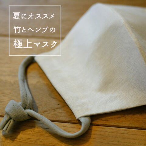 [竹とヘンプの極上マスクvol.2]抗菌/消臭/UVカット/バンブーリネン×ヘンプ♛白のマスク<受注製作>
