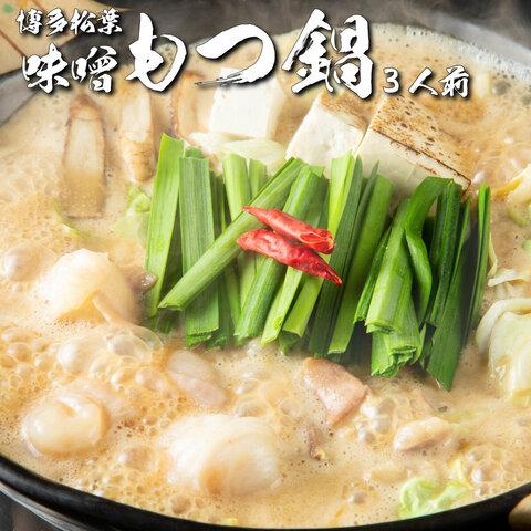 「九州味噌もつ鍋」2人前-3人前「博多グルメ」本場のこってり系。クリーミーなスープ!人気のオーダーメイド!〆のちゃんぽん付き!