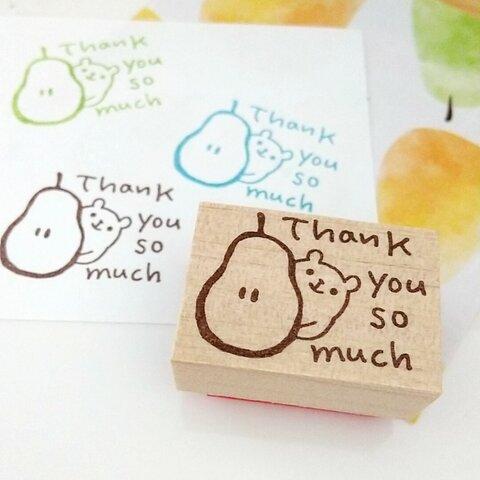 Thank you so muchはんこ(洋なしとくまさん)
