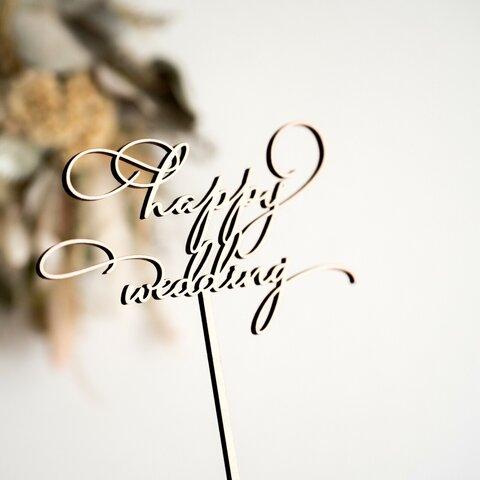 木製[送料込]ケーキトッパー [ Happy Wedding ]ウェディング ウェディング 結婚式 ウェディングケーキ ウェディングアイテム 結婚祝い [R]