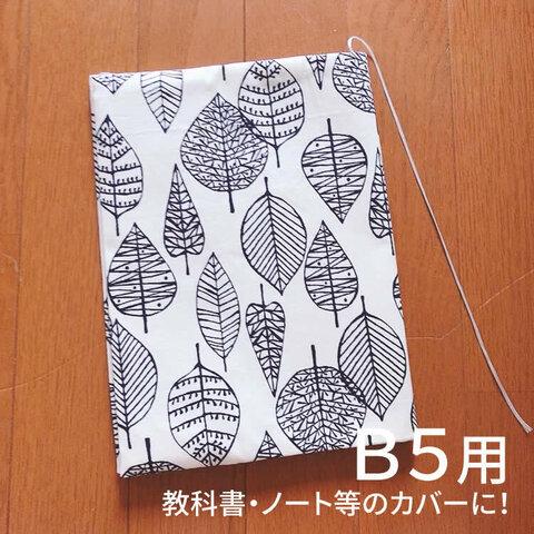 【B5サイズ】大学ノート・教科書等カバー 北欧調葉っぱ柄 ブックカバー