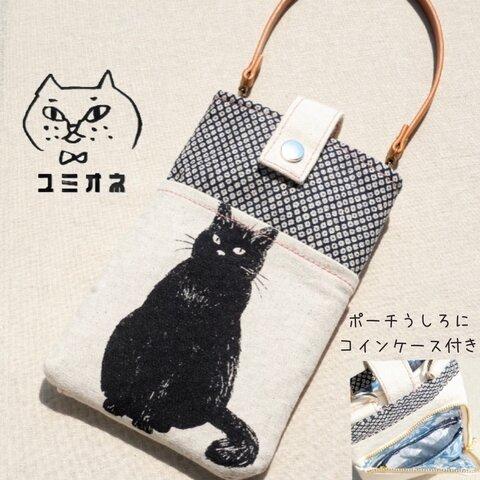 【コインケース一体型】スマホポーチ(L) SC-L78(黒ネコ、ネイビー鹿の子)