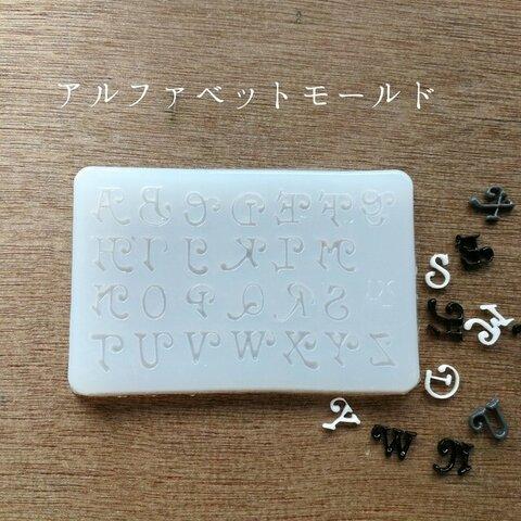 シリコンモールド (筆記体 ) イニシャル アルファベット シリコン型 レジン モールド 型 レジンクラフト シリコンモールド パーツ