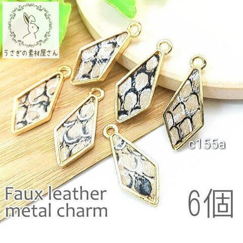 チャーム 変形 ダイヤ型 フェイクレザー 雫 ペンダント 6個/Aタイプ/c155a