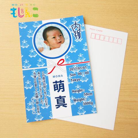 【もじんこ】出産内祝カード 07ブルー10枚入り【受注製作】