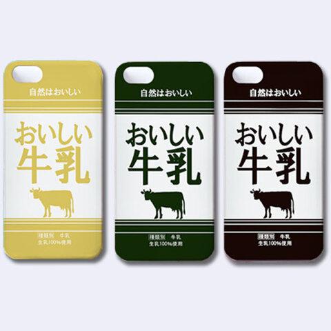 おいしい牛乳♪【ハードケース】【受注生産】#4