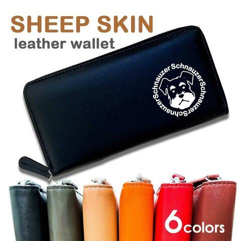 【 wankoface 】シュナウザー 羊革 ラウンドファスナー 長財布 本革 シープレザー シープスキン 札入れ カードポケット