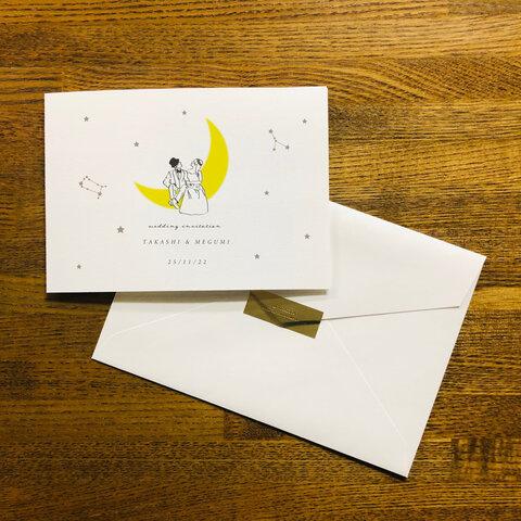招待状【Starry sky】/ご注文は20部より/印刷込1セット¥418