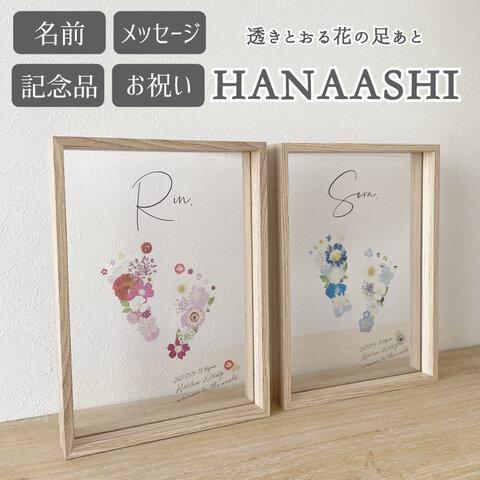 【SpringSale】HANAASHI ■ 透ける 花 の 足形【命名】透明 アクリル クリア シート 足 押し花 アート