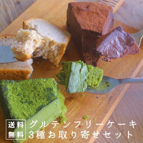 【送料無料!】グルテンフリー*人気ケーキ3種お取り寄せセット