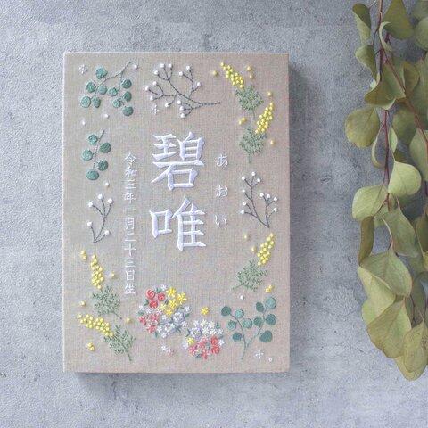 刺繍命名パネル《ボタニカル》ファブリックパネル A4サイズ ミモザ 命名書 出産祝い お食い初め【お花の色変可】