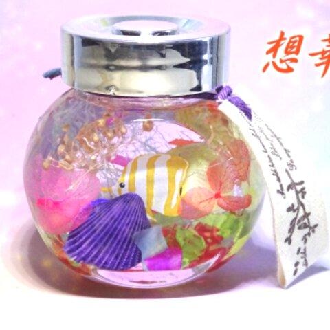 *新作* ハーバリウム -熱帯魚- *限定1点*