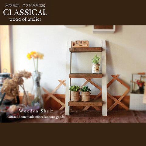 【送料無料】アンティーク風 ミニ 木製ラダー ホワイト&ウォルナット