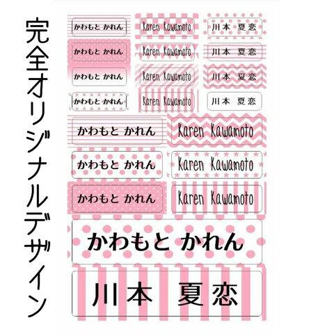 おなまえシール☆20面☆ピンク