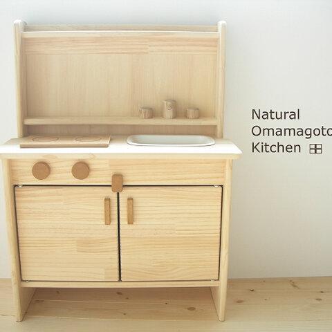 おままごとキッチン ナチュラル 木製 ままごと