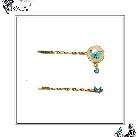 【定形外送料無料】蝶のヘアピン