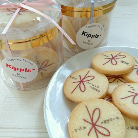 水引デザイン【名入れ可能】たっぷりバターのオリジナルプリントクッキー〔透明ケース10枚入り〕