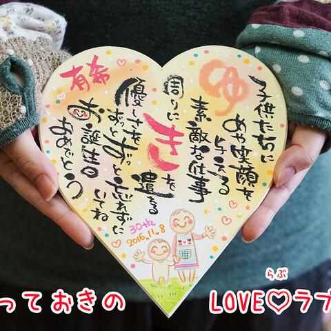 可愛いハート型のポエム色紙♪小さいサイズ♪バレンタインにも