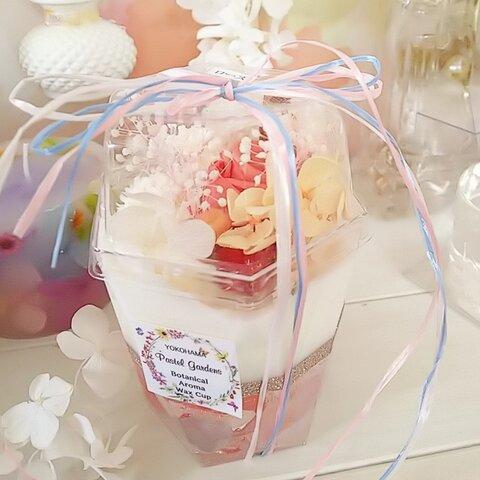 花咲く芳香剤〜ボタニカルアロマワックスカップ〜プレゼントに★母の日誕生日記念日敬老の日プリザーブドフラワーギフト