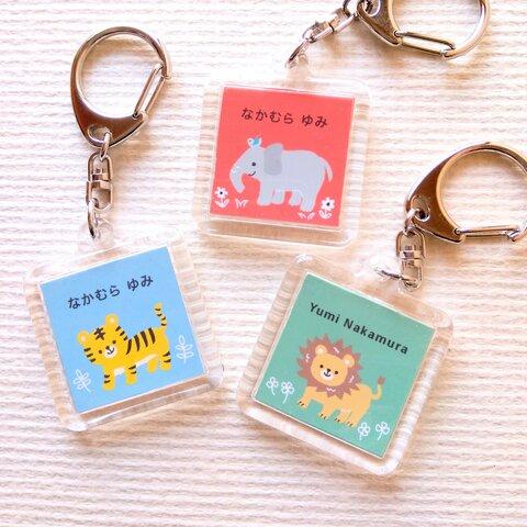 名入れ☆お名前キーホルダー(四角)トラ、ライオン、ゾウ《入園・入学に》