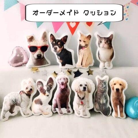 ペットの写真で作るオリジナルクッション 世界にひとつの メモリアルクッション うちの子 クッション 思い出 ペット供養