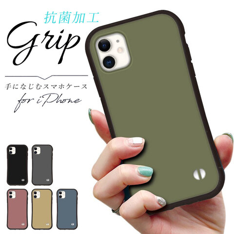 抗菌加工 送料無料 iFace型 グリップケース ニュアンスカラー iPhone13 Pro mini iPhone 12 11 Pro X XS XR 7 8 SE2 アイフォン スマホカバー 国産