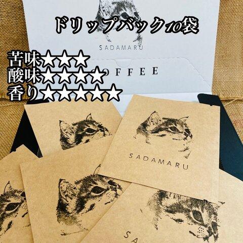 【送料無料】エメラルドマウンテンドリップバック10袋