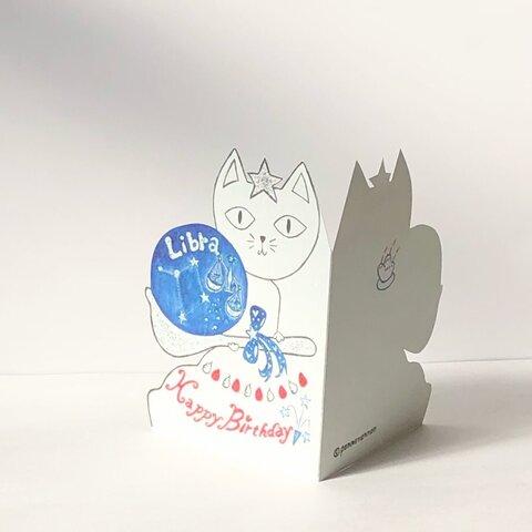 🐱🎂⚖️猫と12星座スプーンのバースデーカード〜「てんびん座/天秤座/Libra/バースデーカード/メッセージカード/カード1枚入り 封筒付き」