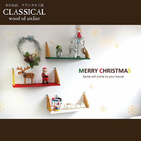 【送料無料】☆クリスマスカラー☆3点セット 35cm巾 ウォールシェルフ 木製 type2