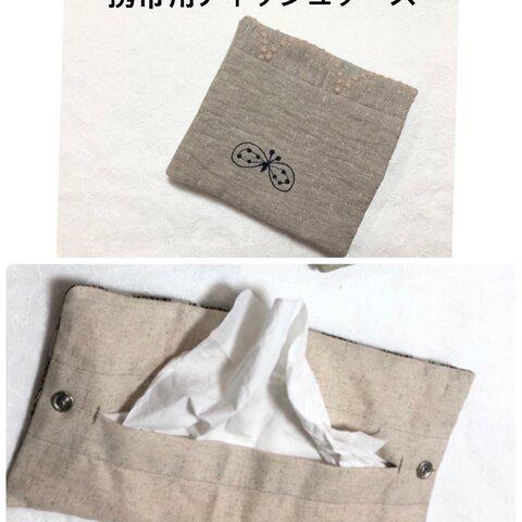 【送料無料】ミナペルホネン タンバリン×choucho 携帯用ティッシュケース