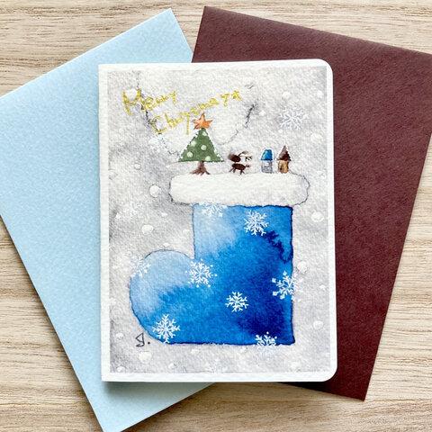 🎄透明水彩画 2枚セット 「青いクリスマスブーツ」北欧イラストミニクリスマスカード クリスマス クリスマスカード バースデーカード🎄