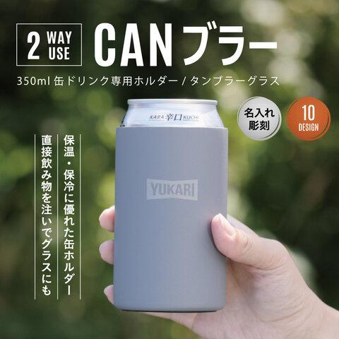 【名入れ】CANブラー 350ml 缶ホルダー 2WAY 保温 保冷 真空 二層 構造 Wウォール 缶 ジュース ビール タンブラー  グラス キャンプ バーベキュー アウトドア BBQ プレゼント