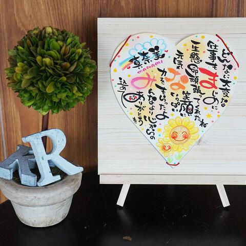 可愛いハート形のお名前ポエム色紙・小さいサイズ*木製額&台(イーゼル)つき!
