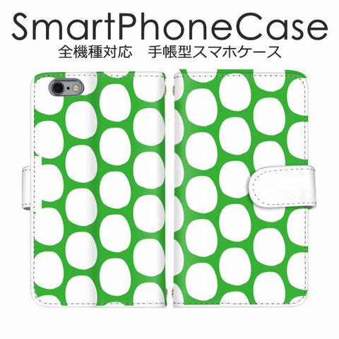 【dot-001-D】手帳型ケース スマホケース 全機種対応 イラスト