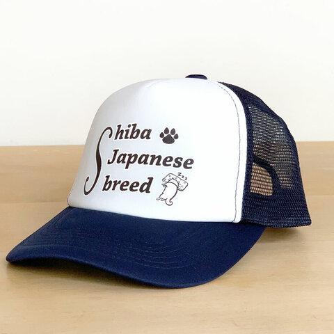 柴犬のキャップ メッシュキャップ shiba Japanese breed お昼寝柴犬さん(ネイビー)