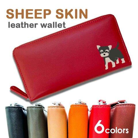 【 ヨークシャーテリア 】 羊革 ラウンドファスナー 長財布 本革 シープレザー シープスキン 札入れ カードポケット