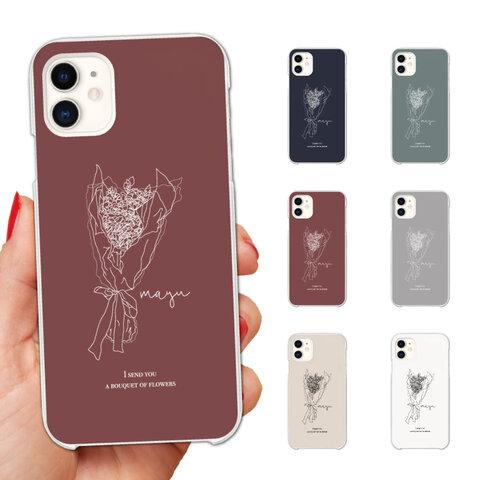名入れ スマホケース 全機種対応 ハードケース iPhone Xpeira Galaxy AQUOS OPPO Android One 花束 フラワー パステル 大人 かわいい クール 可愛い